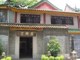 Yip Man Museum, Foshan, China